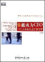 you can be CEO: people-oriented business management innovation(Chinese Edition): GU LING XIANG