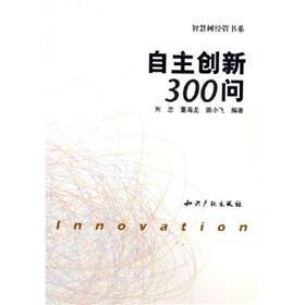 300 Q Innovation(Chinese Edition): LIU ZHONG DONG