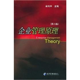 Principles of Business Management (2nd Edition)(Chinese Edition): YU XIANG PING