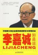 Li Ka-shing says: godfather of Chinese entrepreneurs. business intelligence and management of road ...