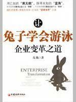 let the rabbit learn to swim: business change of the Road(Chinese Edition): GAO WEI