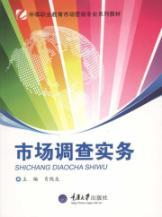 Secondary Vocational Education Textbook Series in Marketing: Market Research Practice(Chinese ...