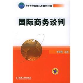 21 century vocational planning materials: international business negotiations(Chinese Edition): LI ...