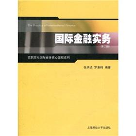 Vocational International Business Core Curriculum Series: International Financial Practice (2)(...