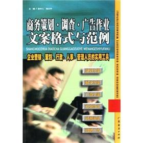 business planning. and survey: Advertising Job copy format and sample(Chinese Edition): ZHANG ZHONG...