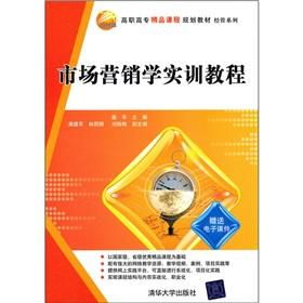 Vocational Courses administered family planning materials: Marketing Training tutorial(Chinese ...