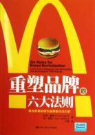 re-branding of the six rules: McDonald s: LAI TE JI