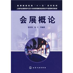 Exhibition Introduction(Chinese Edition): CENG YA QIANG