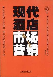 Modern Hotel Marketing (new version)(Chinese Edition): ZHENG HONG