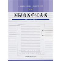 International Business Practice document(Chinese Edition): YUAN RONG MING GUO YING