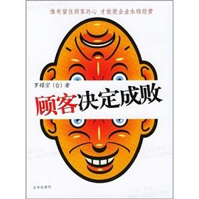 customers determine success or failure(Chinese Edition): LUO YAO ZONG