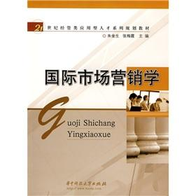 International Marketing(Chinese Edition): ZHU JIN SHENG ZHANG MEI XIA