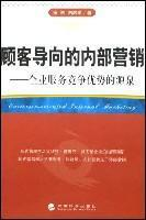 customer-oriented internal marketing: a source of competitive advantage of business services(...