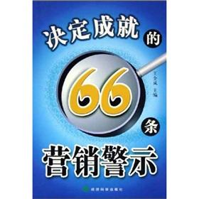 66 achievements in marketing decision Alerts(Chinese Edition): WANG QUAN CHENG
