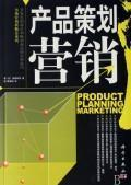New Concept Marketing Series: product planning. marketing(Chinese Edition): RI)QIAN TIAN HE SHI ...