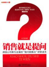 sales is the question(Chinese Edition): ZHAO FAN YU