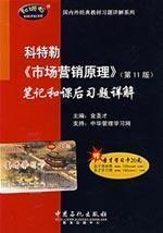 Kotler Market Marketing Principles> Detailed notes and: JIN SHENG CAI