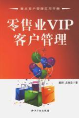Retail VIP client management(Chinese Edition): DAI GANG QIU WAN YUN