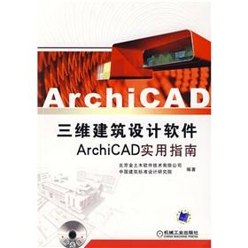 three-dimensional architectural design software ArchiCAD Practical Guide: BEI JING JIN