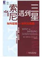 encounter when Sony VS Samsung how to how to go beyond anti-beyond(Chinese Edition): ZHANG SHI ZHEN...