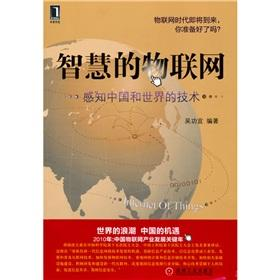 intelligent things: Experience China and the world of technology(Chinese Edition): WU GONG YI