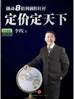 pricing given the world(Chinese Edition): LI JIAN