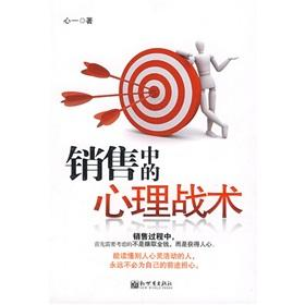psychological sales tactics(Chinese Edition): XIN YI