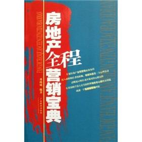 real estate marketing Collection(Chinese Edition): DENG YANG WEI