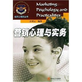 marketing. Psychology and Practice(Chinese Edition): WANG QING YUN