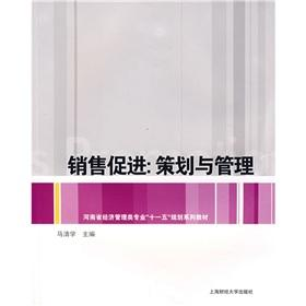 sales promotion: planning and management(Chinese Edition): MA QING XUE