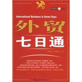 trade seven days Pass(Chinese Edition): HUANG HAI TAO