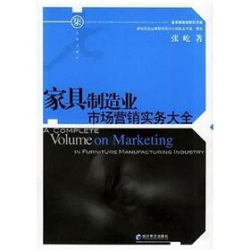 Furniture Manufacturing Marketing Practice Daquan(Chinese Edition): ZHANG YI