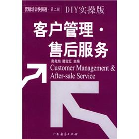 marketing training Autotoll: product planning and promotion techniques(Chinese Edition): NAN ZHAO ...
