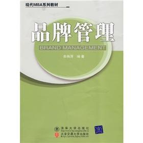 MBA series of modern materials: Brand Management(Chinese Edition): YU WEI PING