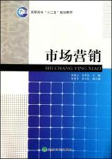 marketing(Chinese Edition): HUANG HAI LI ZHU CUI HONG