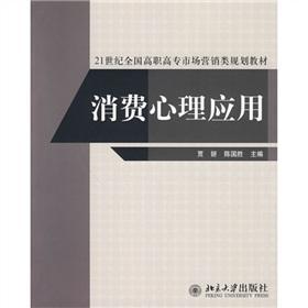 consumer psychology application(Chinese Edition): JIA YAN CHEN GUO SHENG