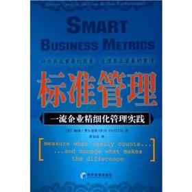 Standard Management: Fine-class enterprise management practice(Chinese Edition): BAO BO FEI