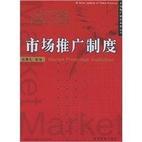 marketing system(Chinese Edition): SU CHUN LI