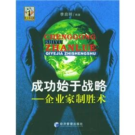 Success begins with strategy: Winning Entrepreneur surgery(Chinese Edition): LI QI MING