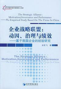 Strategic Alliances: Motivation. Governance and performance (based on the experience of China s ...