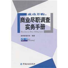 M A Success: Business Due Diligence Handbook(Chinese Edition): DE SHUO GUAN LI ZI XUN
