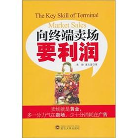 to the terminal stores to profit(Chinese Edition): HUANG JING