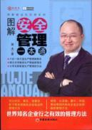 graphical security management a pass(Chinese Edition): HUANG JIE