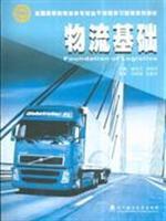 logistics infrastructure(Chinese Edition): PANG YU LAN