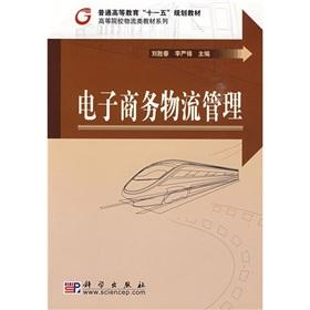 general higher education. Eleventh Five-Year Plan Book: E-commerce Logistics Management(Chinese ...