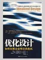 optimal design: how to resolve the crisis: AI KE FU
