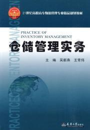 21 Century Logistics Management Higher quality planning materials: storage management practices(...