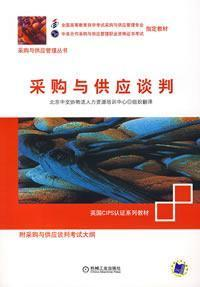 purchase negotiations with the supply(Chinese Edition): Harwood BEI JING ZHONG JIAO XIE WU LIU REN ...