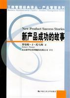 new product success story(Chinese Edition): TUO MA SI