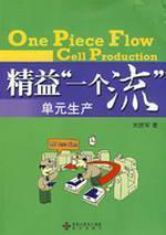 unit of a stream of lean production(Chinese Edition): LIU SHENG JUN